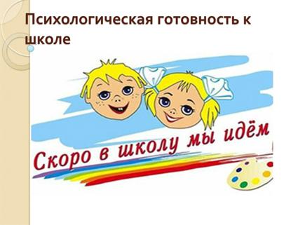 Презентация Готовность К Школе
